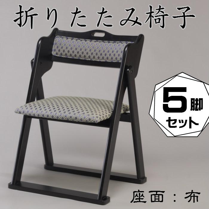 折りたたみ椅子 5脚セット(座面:布)送料無料 椅子 イス チェア クッション コンパクト収納 木製
