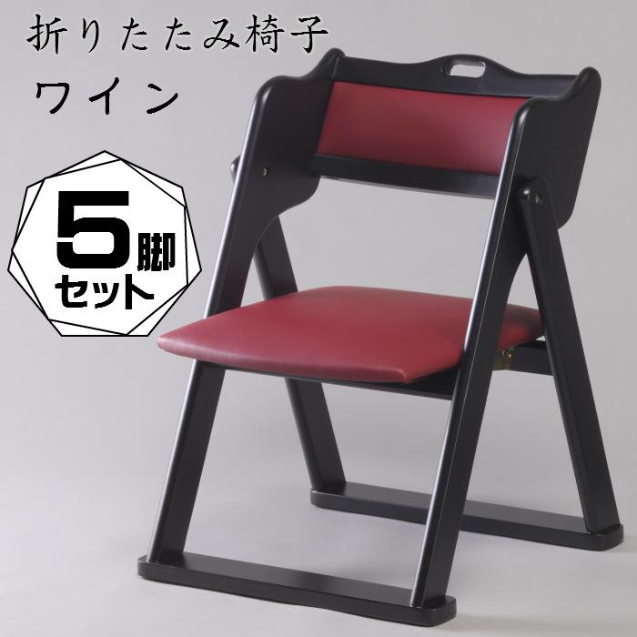 折りたたみ椅子【5脚セット】(座面:合成皮革)送料無料 椅子 イス チェア クッション 合皮 コンパクト収納 木製