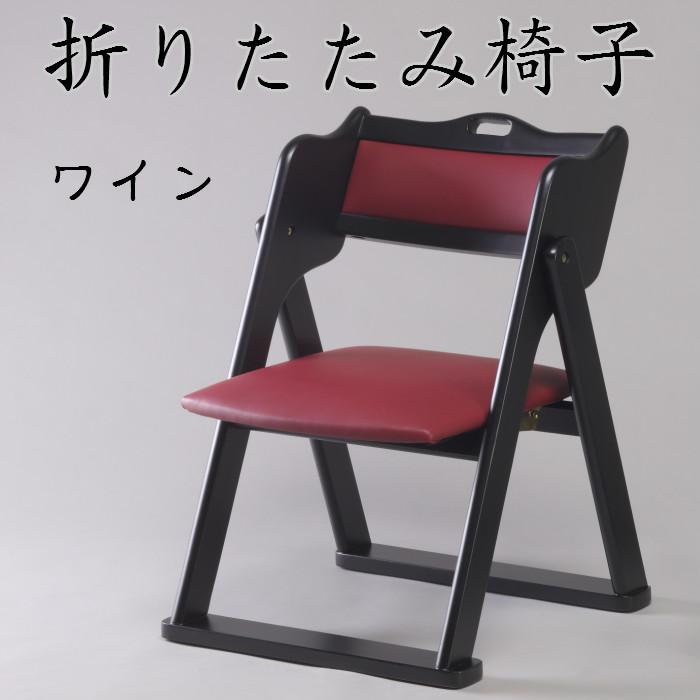 折りたたみ椅子(座面:合成皮革)送料無料 椅子 イス チェア クッション 合皮 コンパクト収納 木製