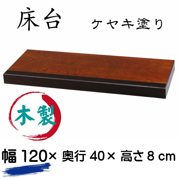 床台(幅120cm)(ケヤキ塗り)送料無料 和室 置き床 床の間 木製