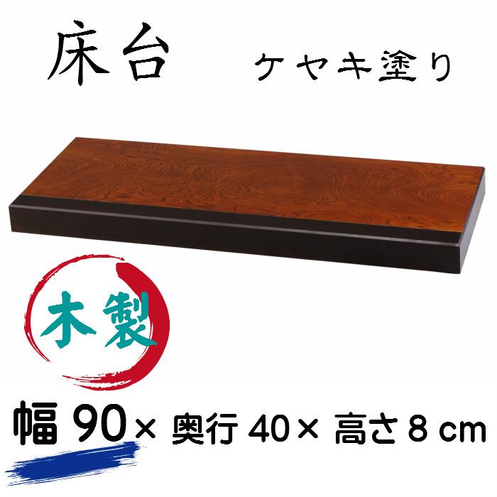 床台(幅90cm)(ケヤキ塗り)送料無料 和室 置き床 床の間 木製