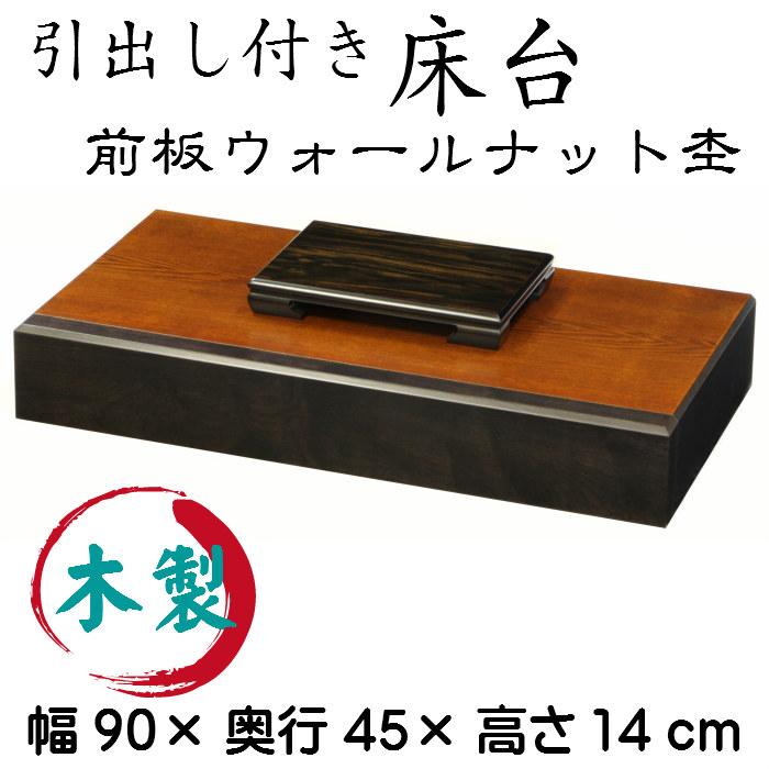 引き出し付き床台(幅90cm)引出し ひきだし 送料無料 和室 置き床 床の間 木製