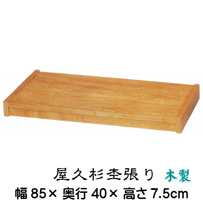 床台(屋久杉杢張り)送料無料 和室 置き床 床の間 木製
