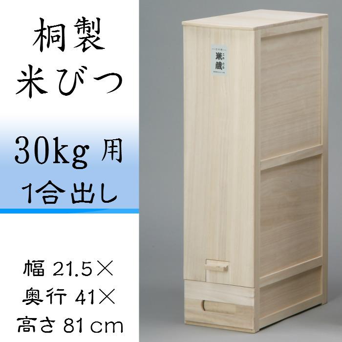 桐製米びつ(30kg用)一合出し 送料無料 総桐米櫃 木製