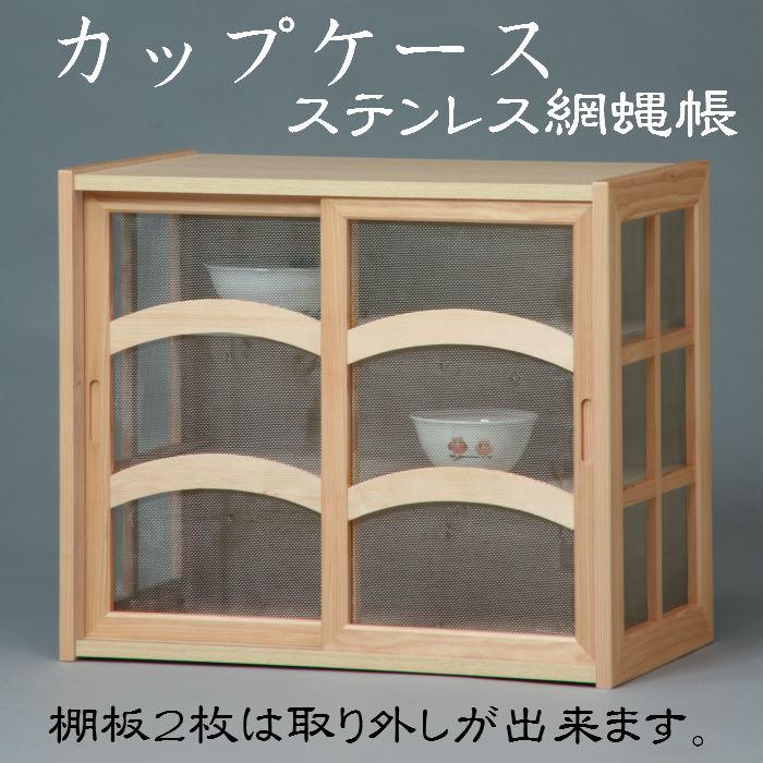 カップケース(ステンレス網蝿帳)送料無料 木製 木張り 化粧板