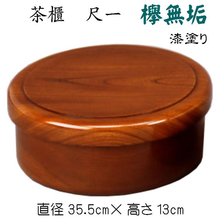 茶櫃(尺一)欅無垢 漆塗り 送料無料 漆仕上げ 茶枢 無垢材 尺1 木製 けやき無垢 高級 茶道具 収納