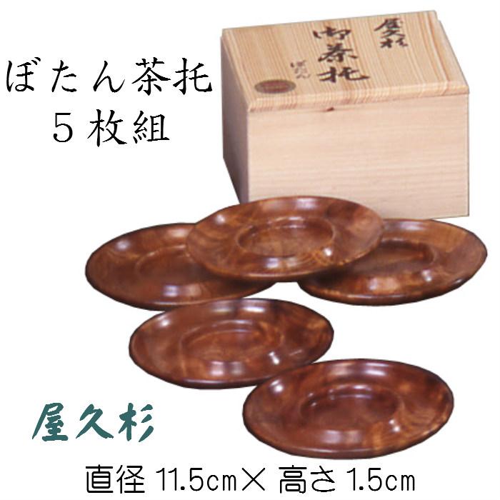 ぼたん茶托(屋久杉)五枚組 木箱入 5客セット 木製 銘木 やくすぎ