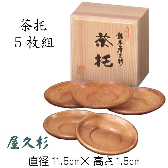 茶托(屋久杉)五枚組 木箱入 5客セット 木製 銘木 やくすぎ