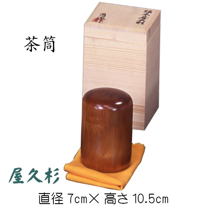 銘木 在庫一掃 屋久杉製の茶筒です 茶筒 屋久杉 木箱入り 木製 和風 茶会 注文後の変更キャンセル返品 やくすぎ