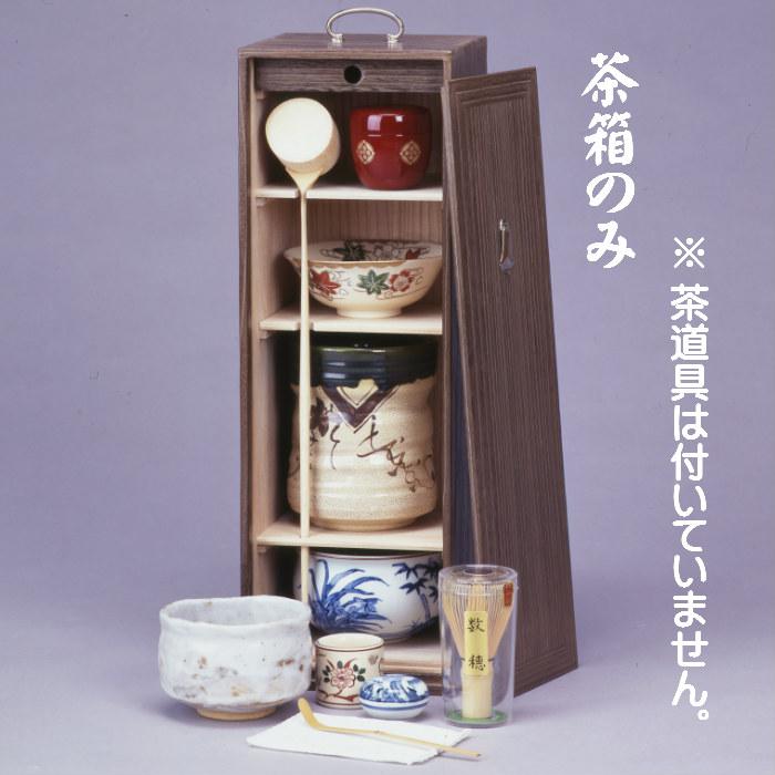 焼桐 短冊箱揃(茶箱のみ)送料無料 野点 持ち運び 茶箱 焼き桐