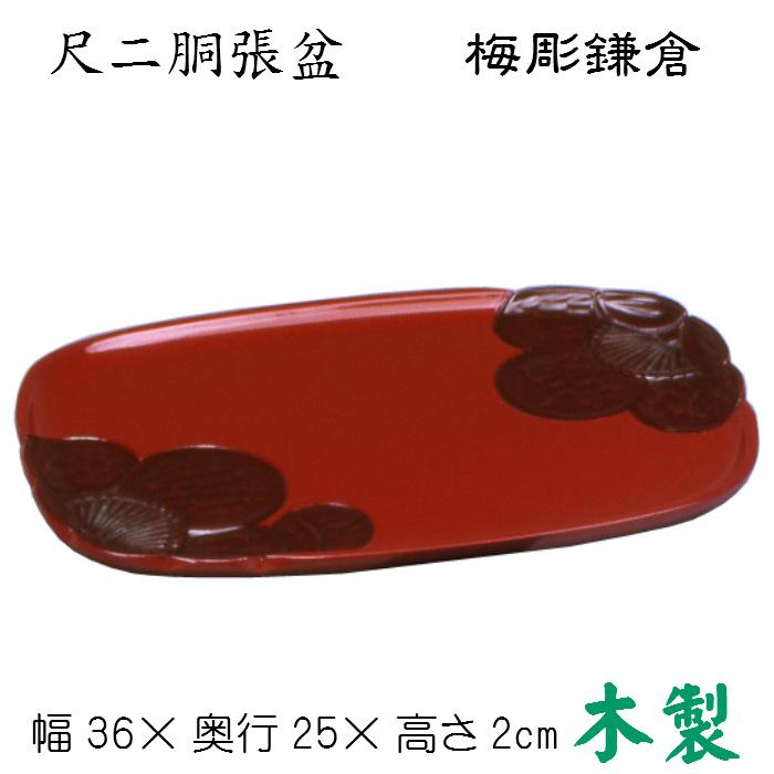尺二胴張盆(梅彫春慶) 春慶塗り 木製 お盆 四角