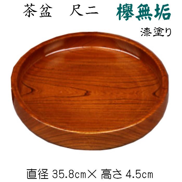 茶盆(尺二)欅無垢 漆塗り お盆 無垢材 尺2 木製 けやき無垢 高級