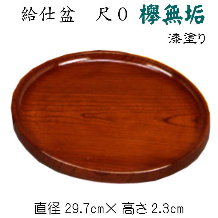 給仕盆(尺〇)欅無垢 漆塗り お盆  無垢材 尺0 木製 けやき無垢 高級