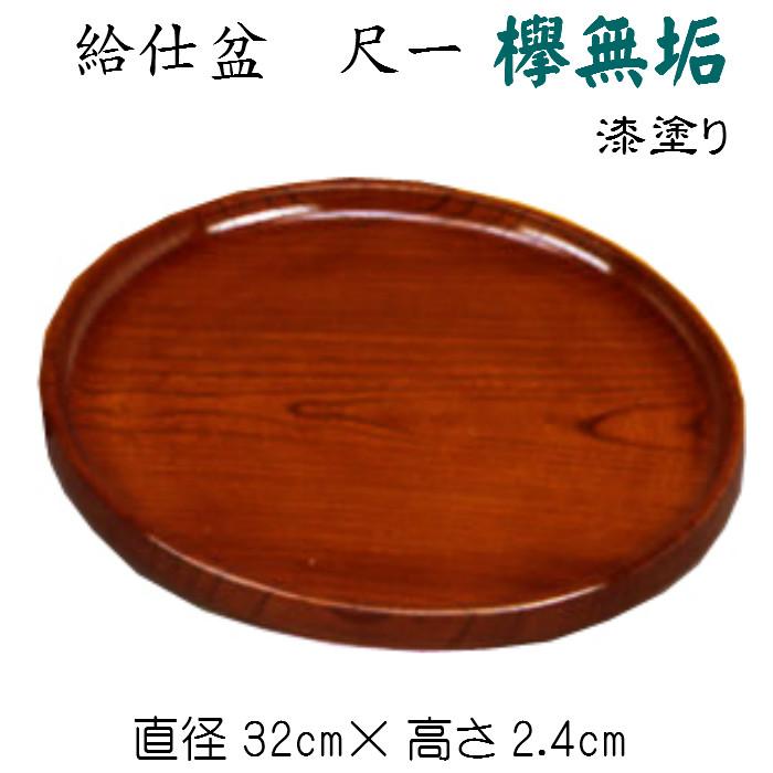給仕盆(尺一)欅無垢 漆塗り お盆 無垢材 尺1 木製 けやき無垢 高級