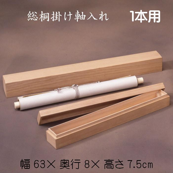 総桐掛け軸入れ(1本入用)木製 掛け軸収納 和風