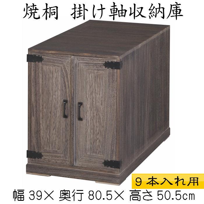 焼桐 掛け軸収納庫(9本入用)送料無料 木製 掛け軸入れ 和風