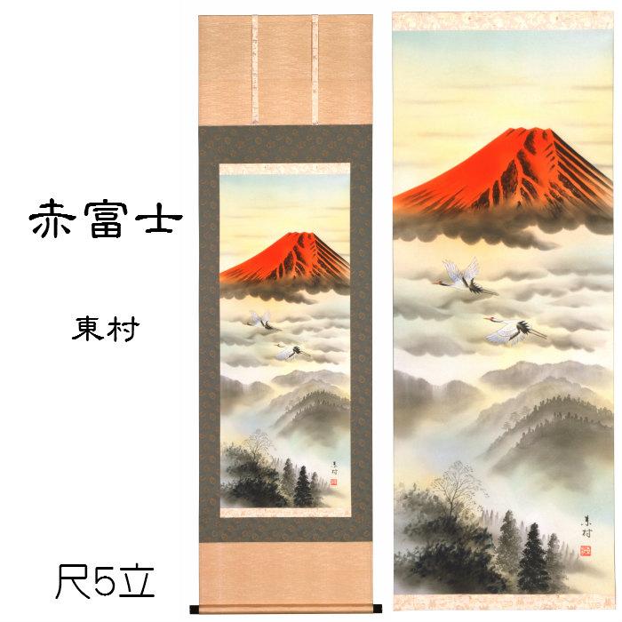 掛け軸 赤富士(東村)送料無料 尺五立 桐箱入 金運向上 家運隆盛 長寿 年中掛け