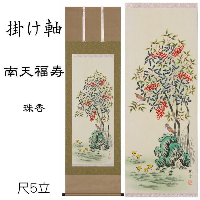 掛け軸 南天福寿(珠香)送料無料 尺五立 桐箱入 なんてん 縁起物 雀 すずめ 福寿草