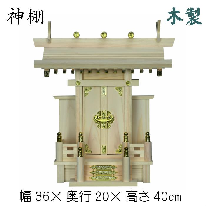 神棚 6893(一社)札入れ 御札 幅36cm コンパクト 小さい 和風