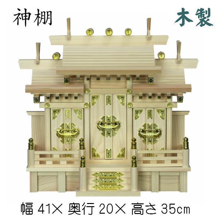 神棚 6895(三社)3社 札入れ 御札 幅40cm 和風