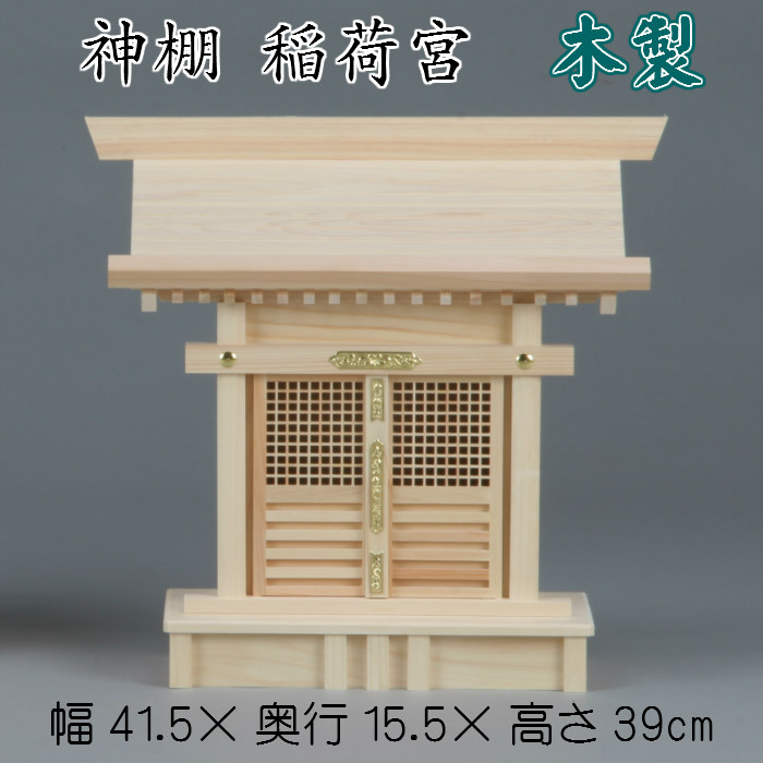 神棚 稲荷宮(格子戸)札入れ 御札 幅41cm コンパクト 小さい