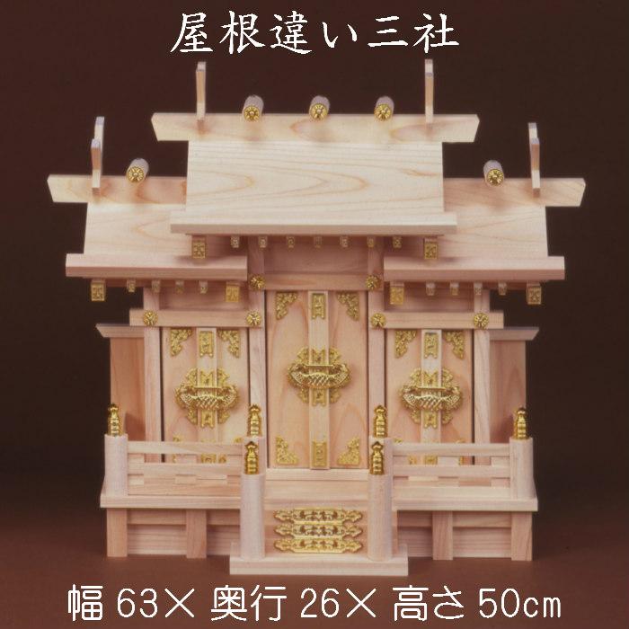 神棚 屋根違い三社 札入れ 御札 幅63cm 3社 木製 かみだな 安い お手頃 リーズナブル