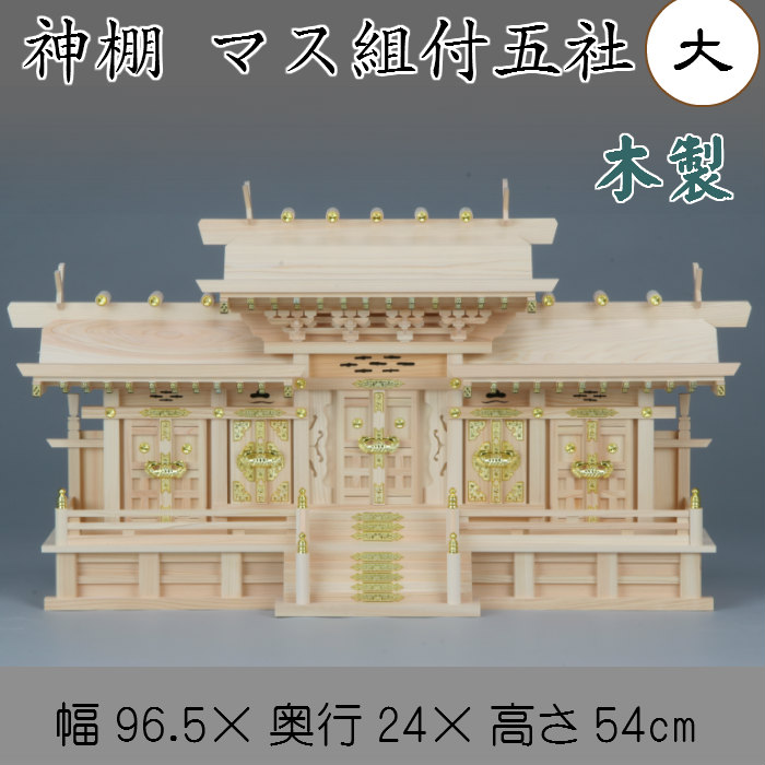 神棚 マス組付五社(大)送料無料 札入れ 御札 幅96cm 5社 木製