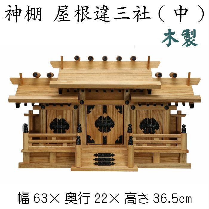 神棚 屋根違い三社(中)送料無料 札入れ 御札 幅63cm 3社 木製 新ケヤキ タモ材