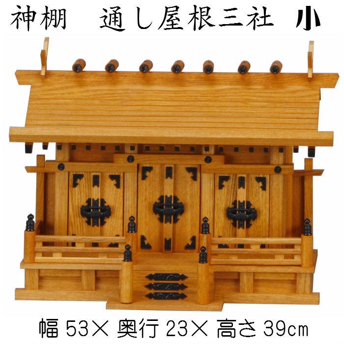 神棚 通し屋根三社(小) 札入れ 御札 幅53cm 3社 木製 新ケヤキ タモ材
