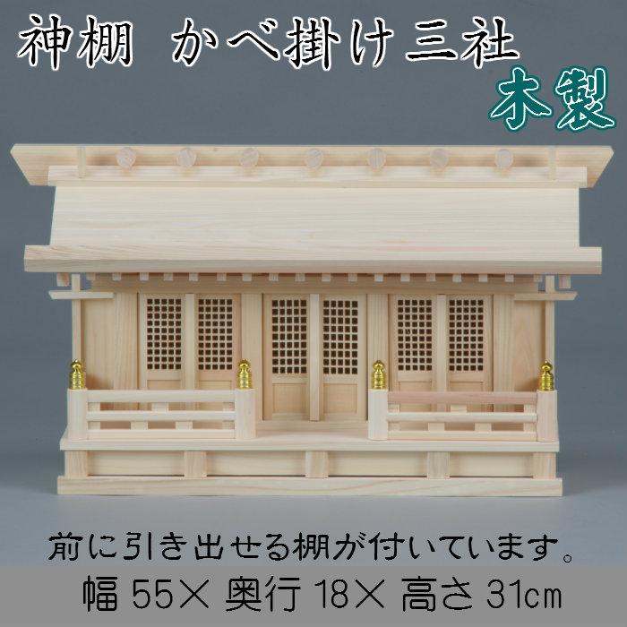 神棚 かべ掛け三社 送料無料 棚付き 札入れ 御札 幅55cm 3社 木製