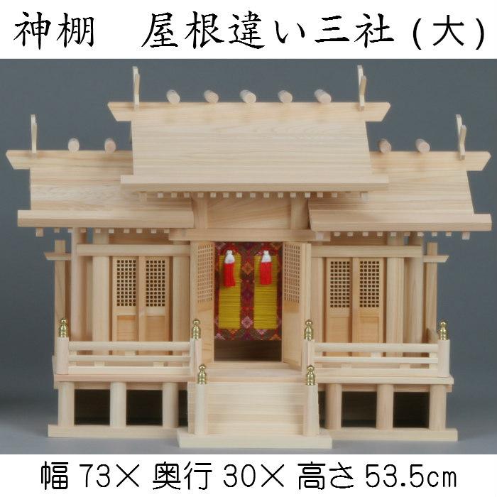 神棚 屋根違い三社(大)送料無料 格子戸 札入れ 御札 幅73cm 3社 木製 かみだな 高床式