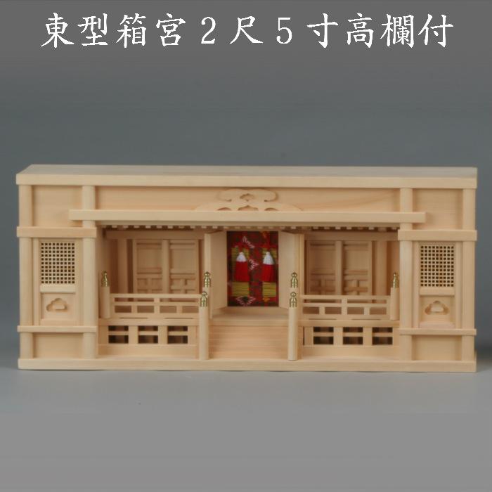 海外ブランド  神棚 送料無料 東型箱宮2尺5寸高欄付き 送料無料 木製 札入れ 御札 幅75cm 幅75cm 木製, Ikebe大阪プレミアム:4d87a4d2 --- canoncity.azurewebsites.net