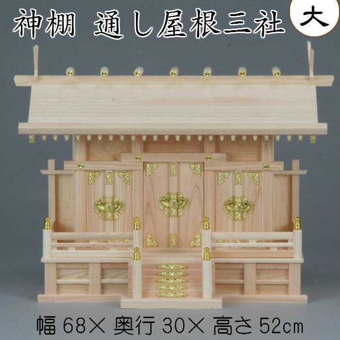 神棚 通し屋根三社(大)送料無料 札入れ 御札 幅68cm 3社 木製