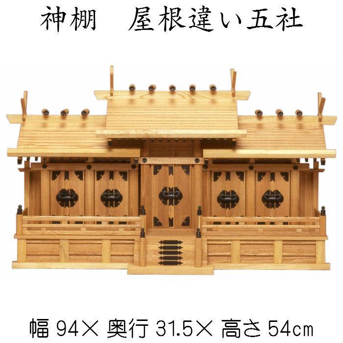 神棚 屋根違い五社 送料無料 札入れ 御札 幅94cm 5社 木製 新ケヤキ タモ材