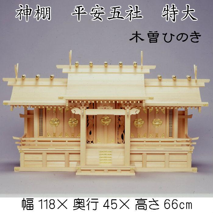 神棚 平安五社(特大)木曽ヒノキ ひのき 桧 札入れ 御札 幅118cm 5社 木製 かみだな