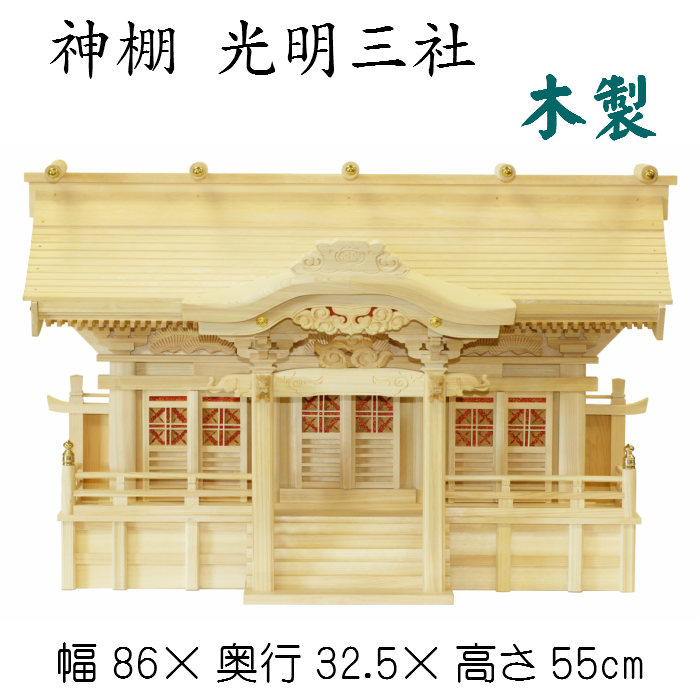 神棚 光明三社 送料無料 札入れ 御札 幅86cm 3社 木製