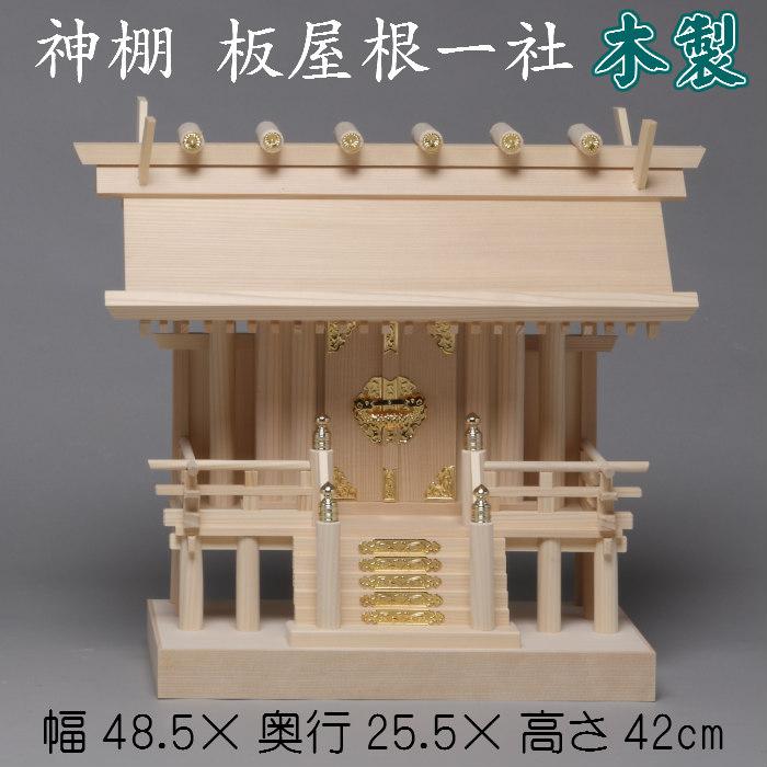 神棚 板屋根一社 送料無料 札入れ 御札 幅49cm 1社 高床式 木製