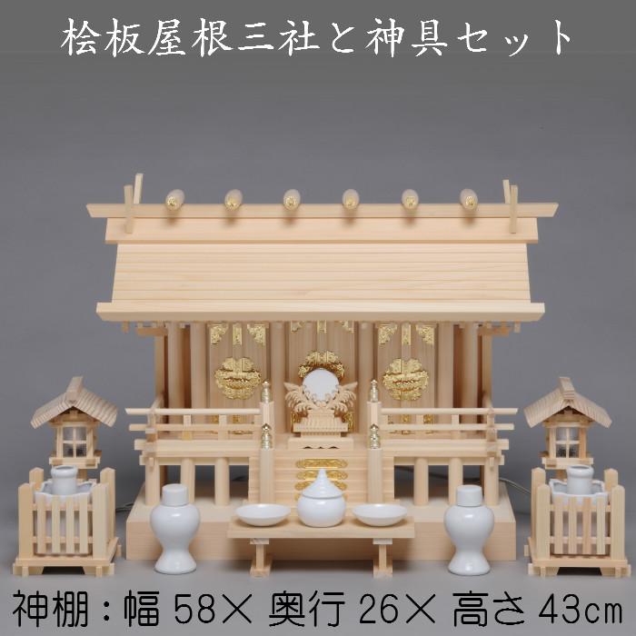 神棚 桧板屋根三社・神具セット(6寸) 送料無料 札入れ 御札 幅58cm 3社 木製