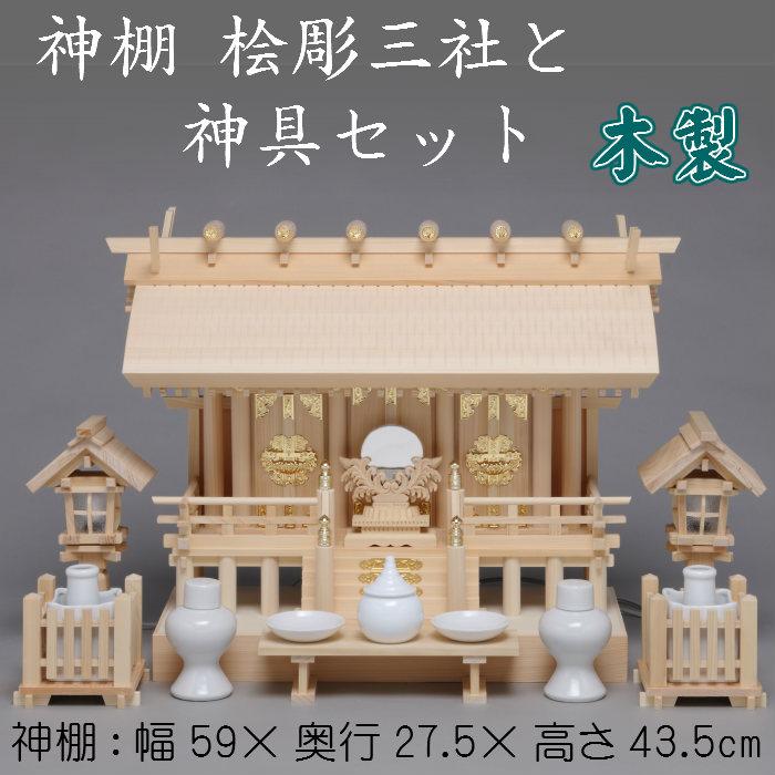 神棚 桧彫三社・神具セット(7.5寸) 送料無料 札入れ 御札 幅59cm 3社 木製