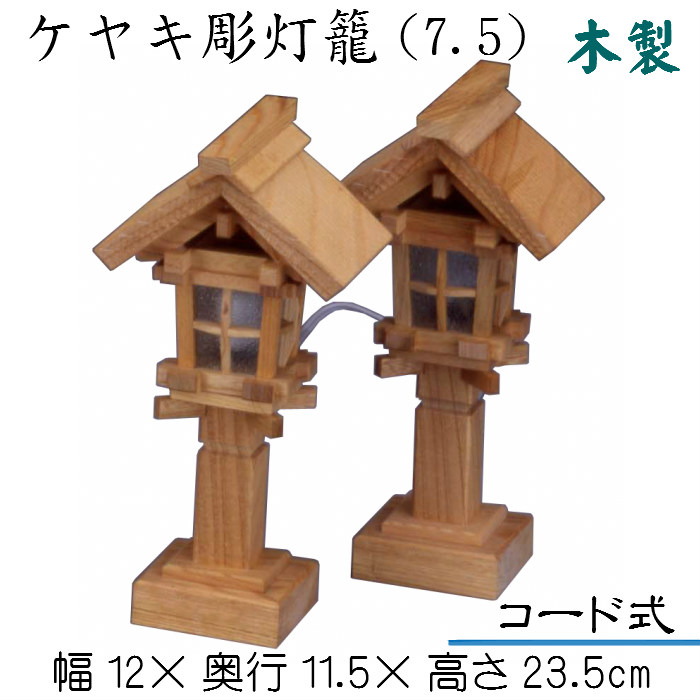 ケヤキ彫灯籠(7.5) 7.5号 木製 神棚 道具 コード式 高級