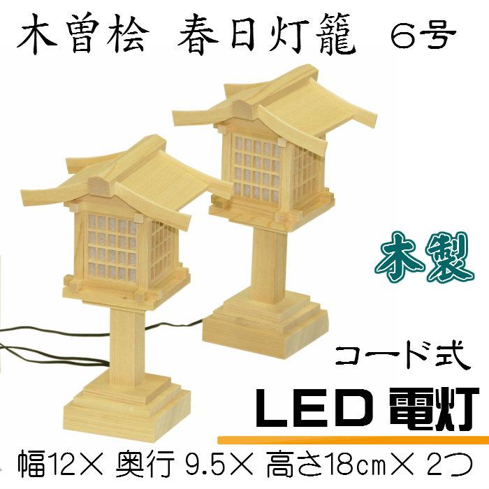 木曽桧 春日灯籠(6号)木製 LED 神棚 道具 ひのき コード 木製