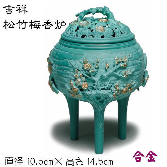 香炉(吉祥松竹梅香炉)合金製 青銅色 床の間 玄関 和風 青 金属 めでたい 木箱