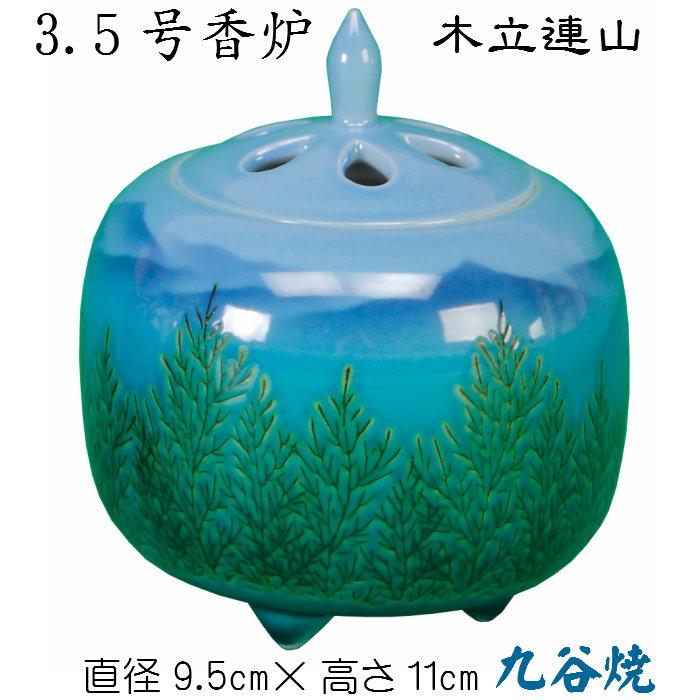 3.5号香炉(木立連山)九谷焼 床の間 陶器 玄関 和風 青 木箱