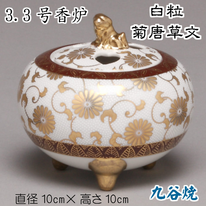 3.3号香炉(白粒菊唐草文)九谷焼 床の間 陶器 玄関 和風 菊 キク シック 白 花 木箱