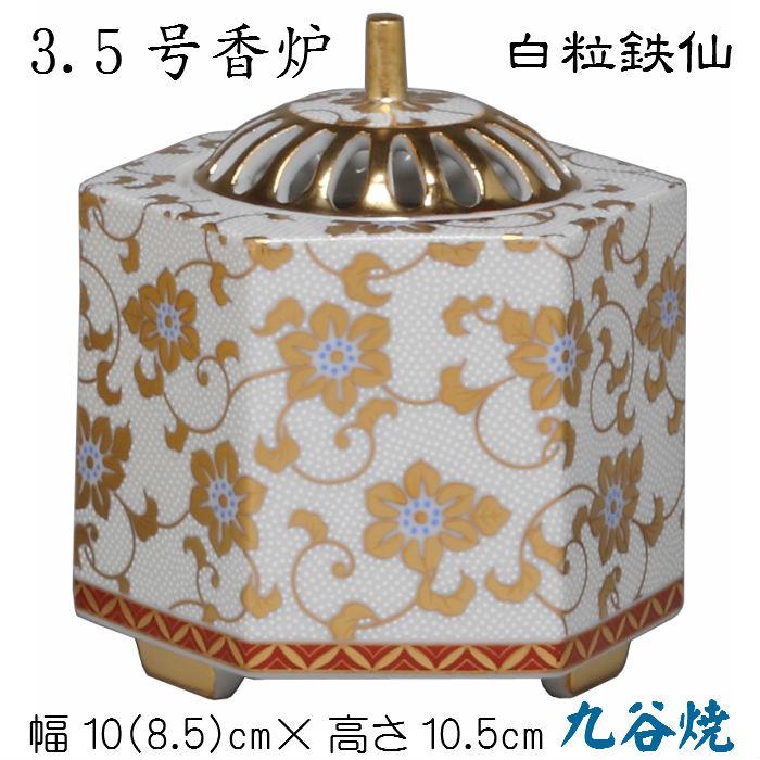 3.5号香炉(白粒鉄仙)九谷焼 床の間 陶器 玄関 和風 白 クレマチス 花 金 優雅 木箱