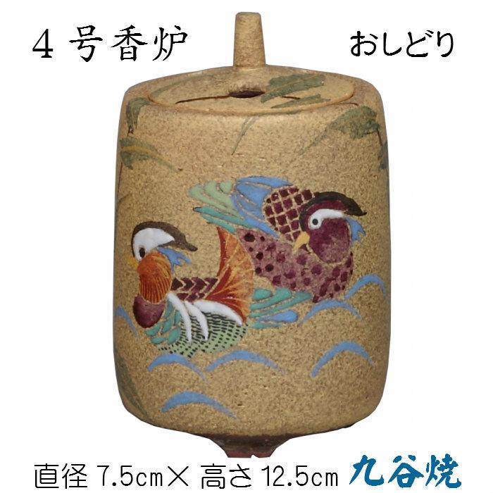 4号香炉(おしどり)九谷焼 床の間 陶器 玄関 和風 ベージュ 和風 鳥 オシドリ 木箱