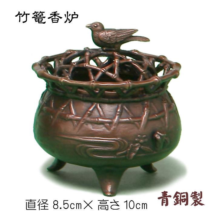 香炉(竹篭香炉)青銅製 床の間 玄関 和風 茶 金属 かわいい 鳥 竹籠 たけかご 長寿 木箱