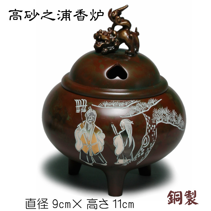 香炉(高砂之浦香炉)銅製 銀線入彫金 床の間 玄関 和風 茶 金属 めでたい 長寿 木箱