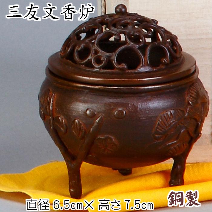 三友文香炉 銅製 松竹梅 床の間 玄関 和風 茶 金属 めでたい 木箱