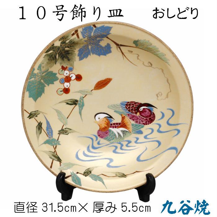 10号飾皿(おしどり)九谷焼 飾り皿 床の間 陶器 10インチ 和風 直径30cm 鳥 カモ